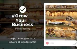 #GrowYourBusiness – Digital Training, Πάτρα, Ιωάννινα, #GrowYourBusiness – Digital Training, patra, ioannina