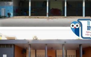 14ο Γυμνάσιο Θεσσαλονίκης, Πρόγραμμα Το Σχολείο, 14o gymnasio thessalonikis, programma to scholeio