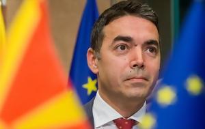 Εξωτερικών ΠΓΔΜ, Μακεδόνες, Γκρούεφσκι, exoterikon pgdm, makedones, gkrouefski