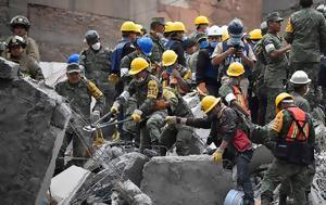 Σεισμός, Μεξικό, 225, - Άνθρωποι, seismos, mexiko, 225, - anthropoi
