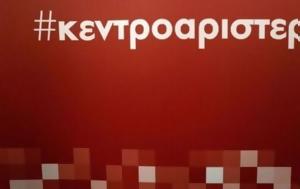 Εκλογές, Κεντροαριστερά, Θέλουμε, Έλληνες, ekloges, kentroaristera, theloume, ellines