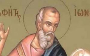 21 Σεπτεμβρίου, Εορτή, Αγίου Προφήτου Ιωνά, 21 septemvriou, eorti, agiou profitou iona
