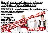 1η Οκτωβρίου, Στέγης Πολιτισμού Αγία Λαύρα,1i oktovriou, stegis politismou agia lavra