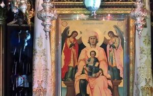 Εμφάνιση, Παναγίας Φανερωμένης Λευκάδας, Βολιωτών, emfanisi, panagias faneromenis lefkadas, volioton
