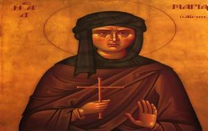 Παρακλητικός Κανών Οσίας Μαρίας Αιγύπτιας, paraklitikos kanon osias marias aigyptias