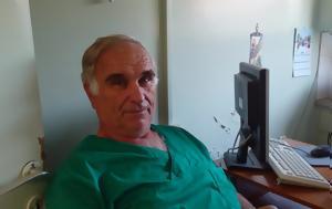 Κομοτηνή, Ορθοπεδική Κλινική, komotini, orthopediki kliniki
