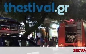 Φωτιά ΤΩΡΑ, ΚΤΕΛ Θεσσαλονίκης, fotia tora, ktel thessalonikis