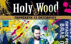 Παύλος Ρεμπής, Βάλε, Holywood Stage, pavlos rebis, vale, Holywood Stage