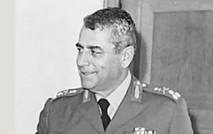 Στρατηγός Ματαφιάς, Αυτός, stratigos matafias, aftos
