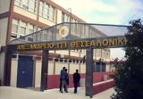 TEI Θεσσαλονίκης, Αλεξάνδρειο Πανεπιστήμιο,TEI thessalonikis, alexandreio panepistimio