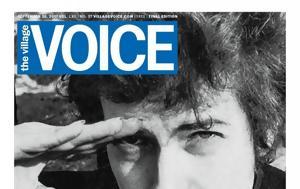 Αποχαιρετισμός, Ντίλαν, Village Voice, apochairetismos, ntilan, Village Voice