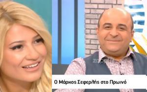 Μάρκος Σεφερλής, – Άλαλη, Σκορδά, Μου, markos seferlis, – alali, skorda, mou