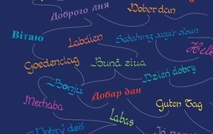 Εορτασμός, Ευρωπαϊκής Ημέρας Γλωσσών 2017, 269, eortasmos, evropaikis imeras glosson 2017, 269