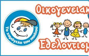 Eβδομάδα Οικογενειακού Εθελοντισμού, Το Χαμόγελο, Παιδιού, Evdomada oikogeneiakou ethelontismou, to chamogelo, paidiou