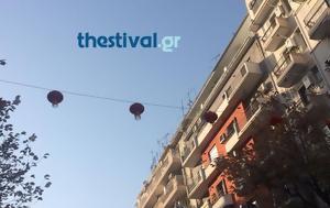 Δείτε, Θεσσαλονίκης, deite, thessalonikis