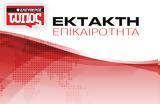 Έκτακτο, Εξαφανίστηκε, – Απογειώθηκε, Αλεξανδρούπολη,ektakto, exafanistike, – apogeiothike, alexandroupoli