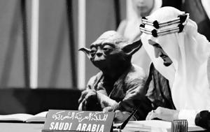 Απίστευτη, Yoda, Φαϊσάλ, Σαουδικής Αραβίας, apistefti, Yoda, faisal, saoudikis aravias