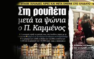 Γιώργου Παπαχρήστου, Πάνο Καμμένο, giorgou papachristou, pano kammeno