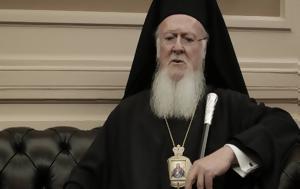 Βαρθολομαίος, Τριήμερη, Οικουμενικού Πατριάρχη, Ορεστιάδα, vartholomaios, triimeri, oikoumenikou patriarchi, orestiada