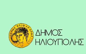Δήμος Ηλιούπολης, Ενίσχυση, dimos ilioupolis, enischysi
