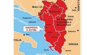Αλβανική, Σχολικά, Ελλάδα, alvaniki, scholika, ellada