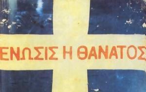 Σαν, 1908, Ένωση Κρήτης-Ελλάδας, san, 1908, enosi kritis-elladas