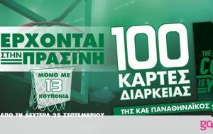 Δευτέρα, Πράσινη, 100, ΚΑΕ Παναθηναϊκός Superfoods, deftera, prasini, 100, kae panathinaikos Superfoods