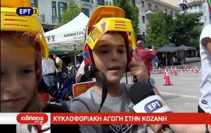 Κυκλοφοριακή, Κοζάνη, kykloforiaki, kozani