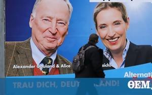 Γερμανία, AfD, germania, AfD