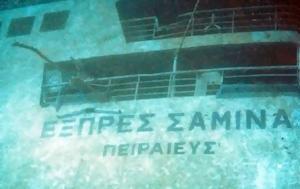 Εξπρές Σαμίνα, expres samina
