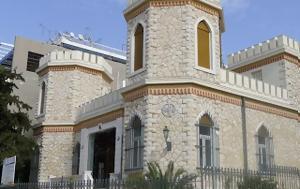 Μουσείο Παιχνιδιών, Οκτώβριο, mouseio paichnidion, oktovrio