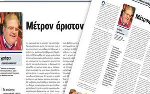 Γιώργος Αγαπητός, Realnews, Μέτρον, giorgos agapitos, Realnews, metron