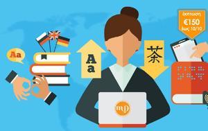 Σπουδάζοντας Μετάφραση, spoudazontas metafrasi