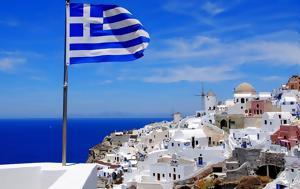 Ελλάδα, Θεός, ellada, theos