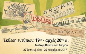 Έκθεση, 19ος – 20ου, Παναγιώτη Σκορδά, ekthesi, 19os – 20ou, panagioti skorda