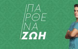 Σήμερα, Παρθένα Ζωή, simera, parthena zoi