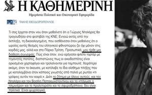 ΚΝΕ, Νταλάρας, Καθημερινής, kne, ntalaras, kathimerinis