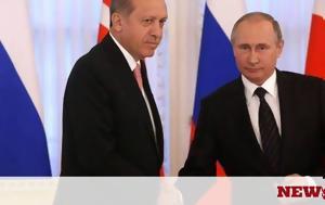 Συνάντηση Πούτιν – Ερντογάν, Άγκυρα, synantisi poutin – erntogan, agkyra