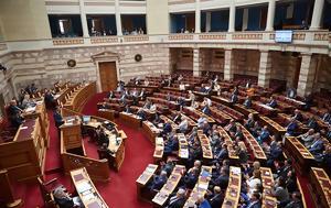 Καταψηφίστηκε, Καμμένου – Γιαννουσάκη, katapsifistike, kammenou – giannousaki