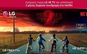 Αγόρασε, LG 4K TV, Netflix, agorase, LG 4K TV, Netflix