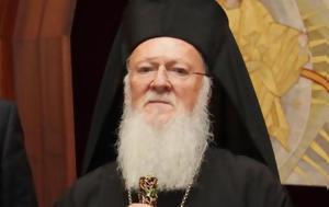 Θεσσαλονίκη, Οικουμενικός Πατριάρχης Βαρθολομαίος, thessaloniki, oikoumenikos patriarchis vartholomaios