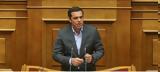 Τσίπρα, Βουλή, Καμμένο Κουρουμπλή,tsipra, vouli, kammeno kouroubli