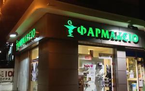 Εφημερεύοντα Φαρμακεία Πάτρας - Αχαΐας, Τρίτη 26 Σεπτεμβρίου, efimerevonta farmakeia patras - achaΐas, triti 26 septemvriou