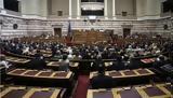 Σύγκρουση, Βουλή, Καμμένου,sygkrousi, vouli, kammenou