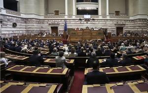 Σύγκρουση, Βουλή, Καμμένου, sygkrousi, vouli, kammenou