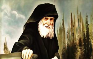 Αγιος Γέροντας Παΐσιος, agios gerontas paΐsios