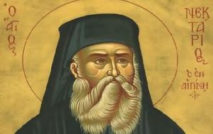 Αγιος Νεκτάριος, agios nektarios