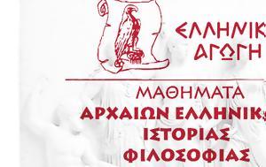 Μάθημα Ιστορίας, Ελληνική Αγωγή, Αδωνι Γεωργιάδη, mathima istorias, elliniki agogi, adoni georgiadi
