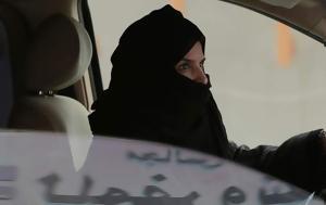 Σαουδική Αραβία, Επέτρεψαν, saoudiki aravia, epetrepsan
