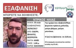 Ηλίας Ντρίκος, Ποια, Θεσπρωτία, ilias ntrikos, poia, thesprotia